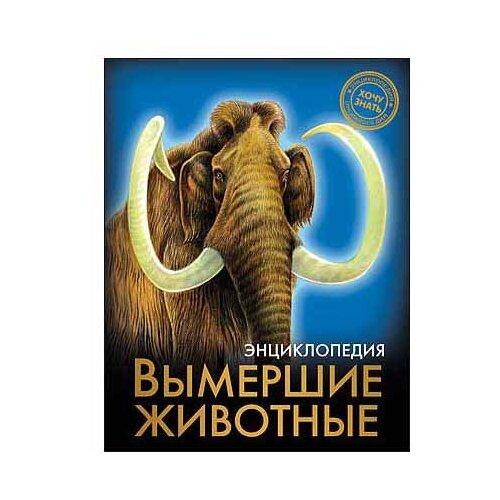 Купить Хочу знать. Вымершие животные. Энциклопедия, Prof-Press, Познавательная литература