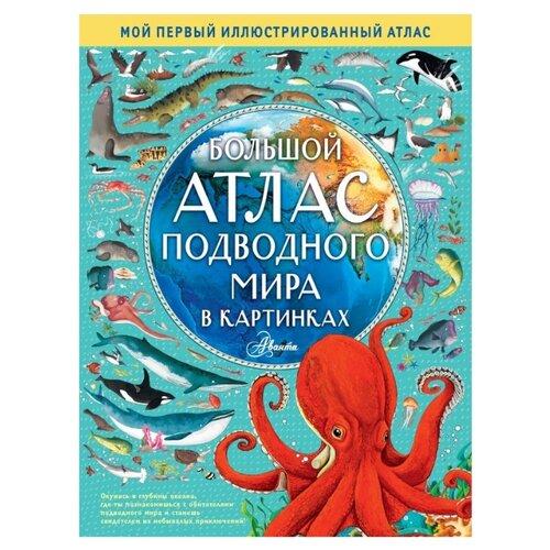Купить Хокинс Э. Мой первый иллюстрированный атлас. Большой атлас подводного мира в картинках , Аванта (АСТ), Познавательная литература