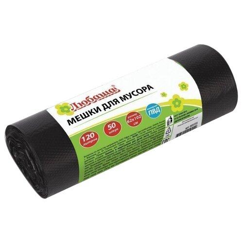 Мешки для мусора Любаша 605335 120 л (50 шт.) черный