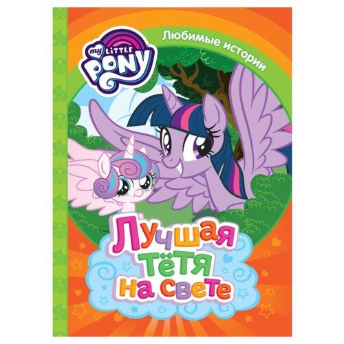 Купить Любимые истории. Мой маленький пони. Лучшая тетя на свете, РОСМЭН, Книги для малышей