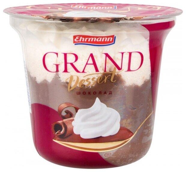 Пудинг Ehrmann Grand Dessert Шоколад 5.2%, 200 г