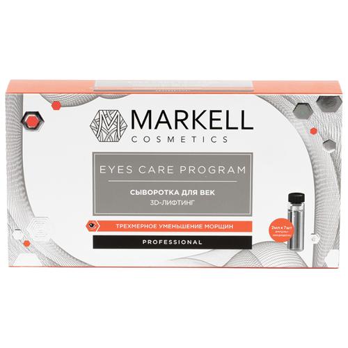 Markell Eyes Care Program Сыворотка для век 3D лифтинг 14 мл markell everyday skin care program крем лифтинг для лица дневной орхидея 50 мл
