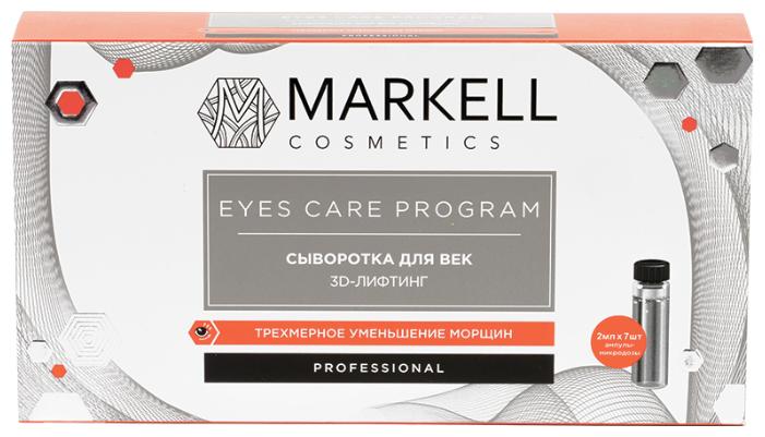 Markell Eyes Care Program Сыворотка для