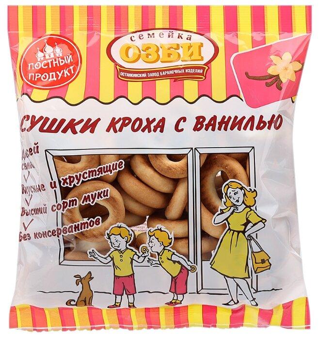 Сушки Семейка ОЗБИ Кроха с ванилью 200 г