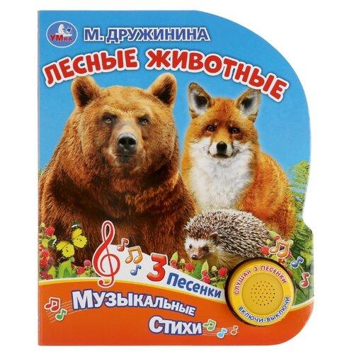 Купить 1 кнопка 3 песенки. Лесные животные.Музыкальные стихи, Умка, Книги для малышей
