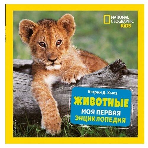Купить Хьюз К. National Geographic Kids. Животные. Моя первая энциклопедия , ЭКСМО, Познавательная литература