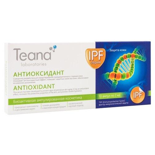 Фото - Teana Сыворотка для лица Антиоксидант, 2 мл , 10 шт. teana сыворотка для лица a1 антикупероз 2 мл 10 шт
