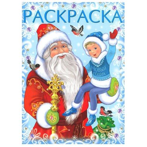 Купить Фламинго Раскраска Дед Мороз и Новый Годик, Раскраски
