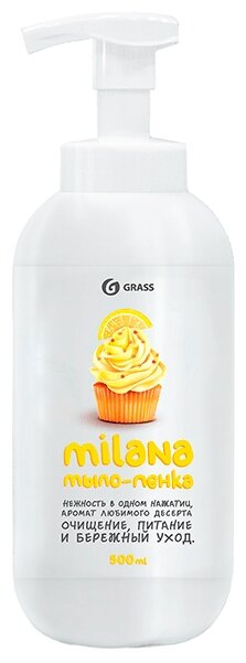 Мыло-пенка Grass Milana лимонный пирог