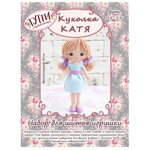 Купить Тутти Набор для шитья игрушки из фетра Куколка Катя (01-19), Изготовление кукол и игрушек