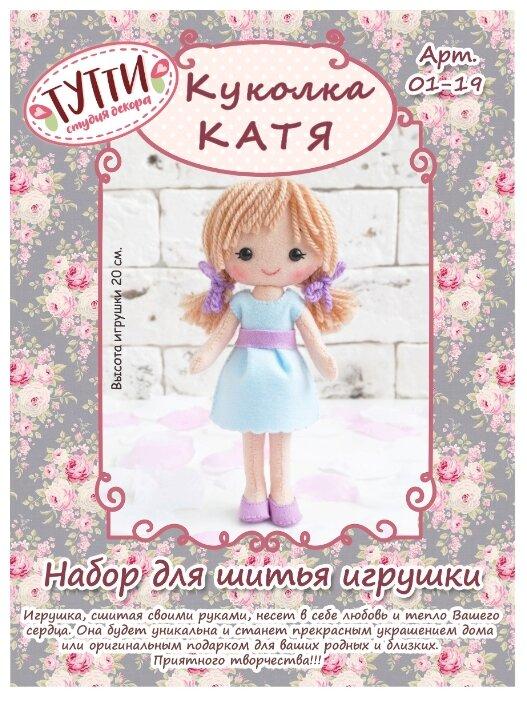 Тутти Набор для шитья игрушки из фетра Куколка Катя (01-19)
