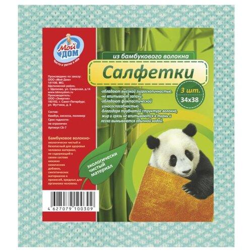 Салфетки из бамбукового волокна Мой Дом 34*38 см 3 шт дом для кукол мой дом алина 4108