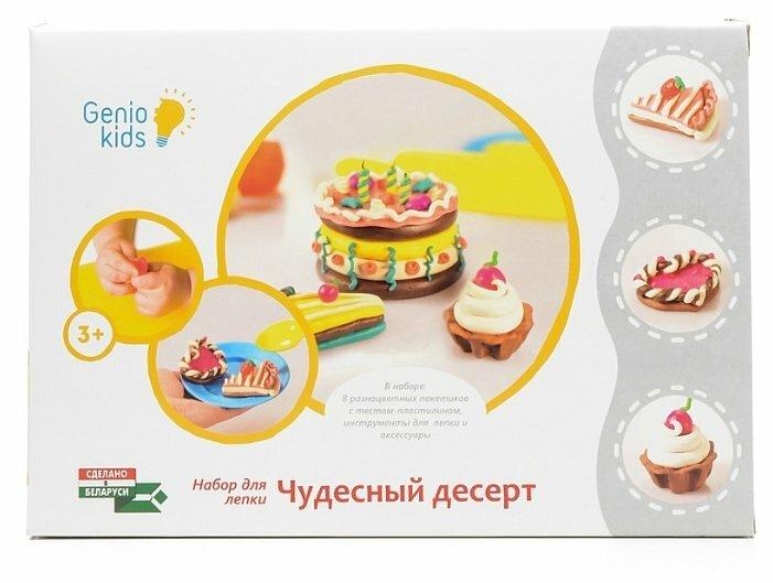 Масса для лепки Genio Kids Чудесный десерт (TA1037)
