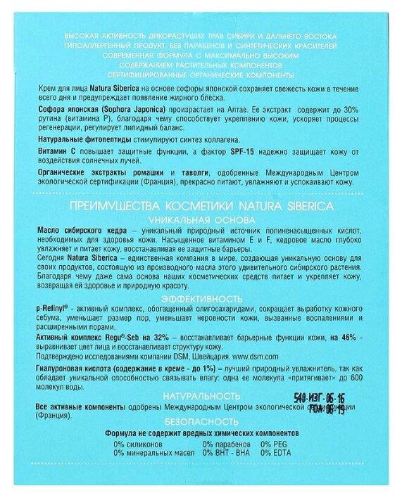 Natura Siberica Дневной крем для лица