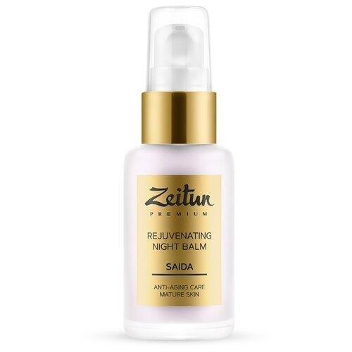 Zeitun Premium SAIDA Rejuvenating Night Balm Бальзам для лица ночной омолаживающий для зрелой кожи с 24K золотом и арганой, 50 мл