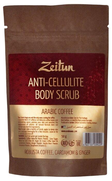 Zeitun скраб для тела антицеллюлитный Кофе