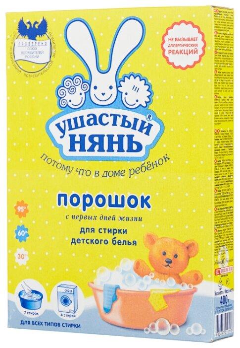 Порошок Ушастый Нянь для детского белья, 800 г