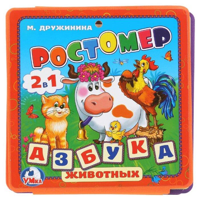Ростомер Умка М.Дружинина. Азбука животных