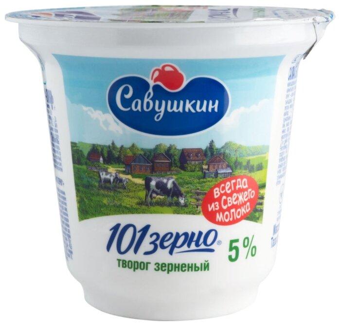 Творог зерненый Савушкин продукт 101 зерно 5%, 250г