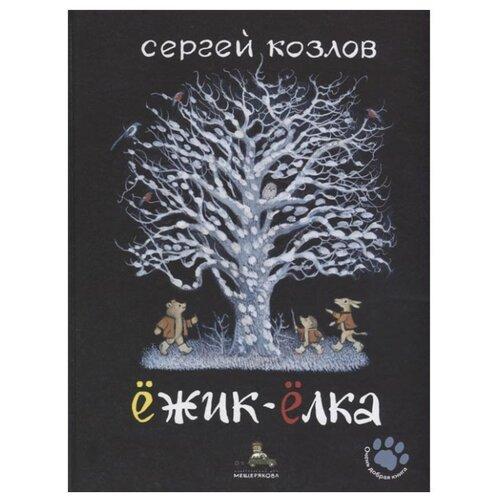 Козлов С. Ежик-ЕлкаДетская художественная литература<br>
