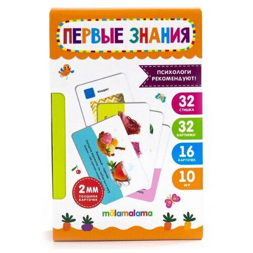 Фото - Набор карточек Malamalama Умные карточки. Первые знания 11x7.5 см 16 шт. malamalama дидактический материал malamalama умный ребенок первые задачки