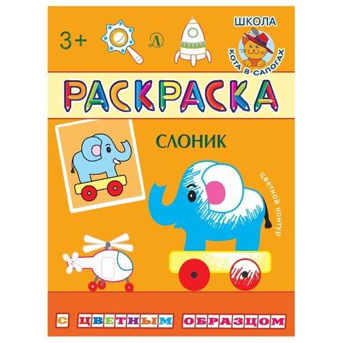 Детская литература Раскраска. Слоник
