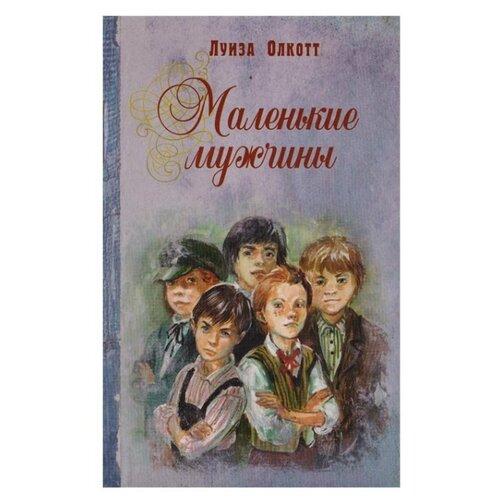 Олкотт Л. Маленькие мужчиныДетская художественная литература<br>