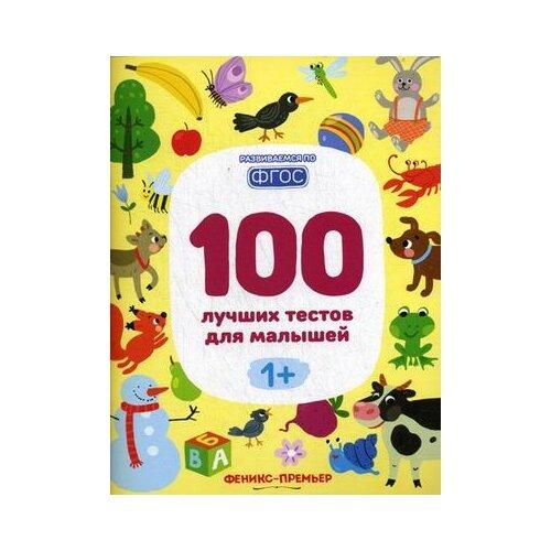 Терентьева Ирина Геннадьевна 100 лучших тестов для малышей. С 1 года. ФГОС попкова ирина 50 лучших диет