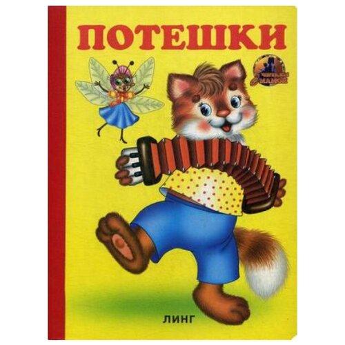 Андреева Т. Читаем с мамой. Потешки андреева т читаем с мамой потешки