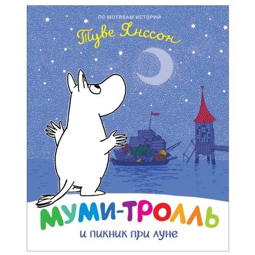 Купить Янссон Т. Муми-тролль и пикник при луне , РОСМЭН, Детская художественная литература