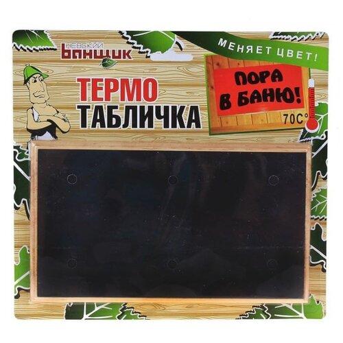 Невский банщик Термо-табличка Пора в баню! красный