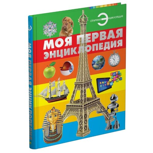 Купить Отличная энциклопедия. Моя первая энциклопедия, АСТ, Харвест, Познавательная литература