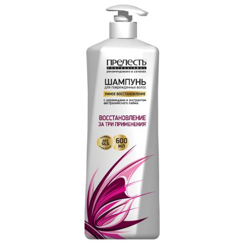 Прелесть Professional шампунь Умное восстановление для поврежденных волос 600 мл с дозатором шампунь восстановление 400 мл likato шампунь восстановление 400 мл