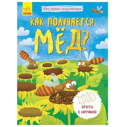 Купить Конопленко И.И. Как получается мед? , Ранок, Познавательная литература