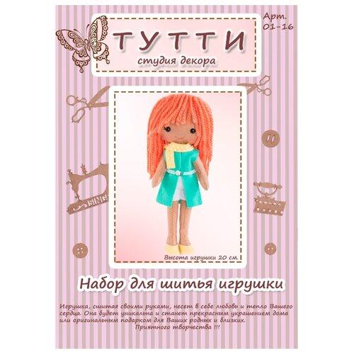 Купить Тутти Набор для шитья игрушки из фетра Куколка Кэнди (01-16), Изготовление кукол и игрушек