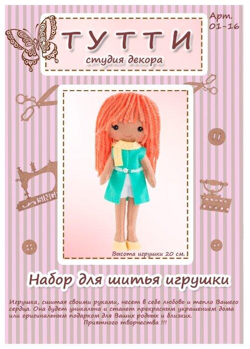 Тутти Набор для шитья игрушки из фетра Куколка Кэнди (01-16)