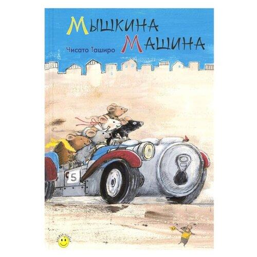 Таширо Ч. Мышкина машинаДетская художественная литература<br>