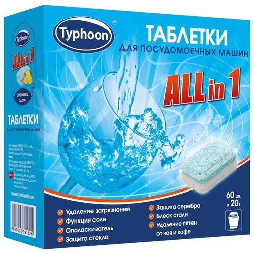 Тайфун All in 1 таблетки для посудомоечной машины, 60 шт. topperr 10 в 1 таблетки для посудомоечной машины 60 шт