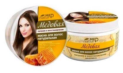 Naturmed Маска для волос Медовая
