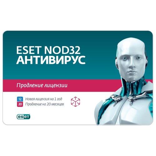 Антивирус ESET NOD32 Антивирус - продление или активация только лицензия 3 шт. русский 12 только лицензия