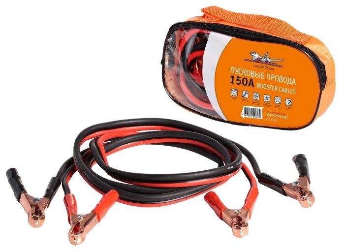 Пусковые провода Airline SA-150-03, 150А, 2 м