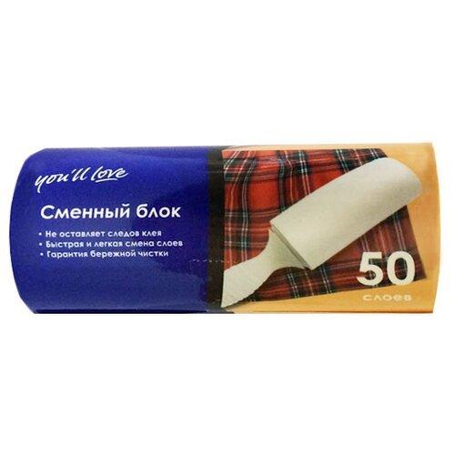 You'll love запасной блок для ролика для одежды 50 листов синий