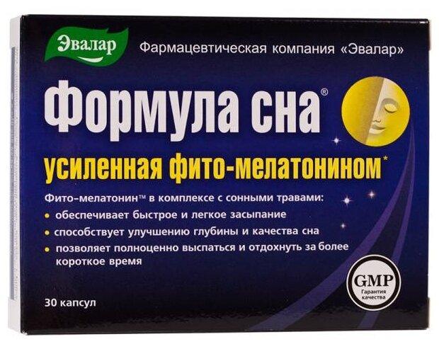 Формула сна усиленная фито-мелатонином капс. №30