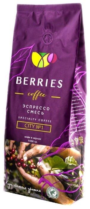 Кофе в зернах Berries Coffee Сити №1, эспрессо смесь