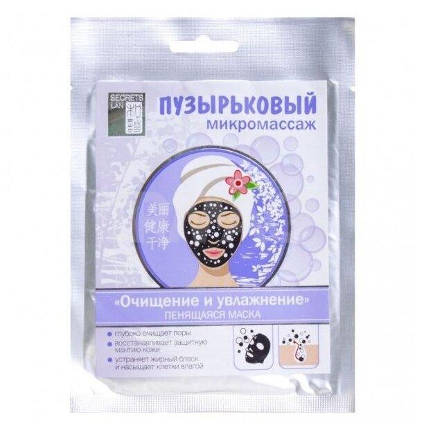 Secrets Lan Пузырьковый микромассаж пенящаяся тканевая маска Очищение и увлажнение