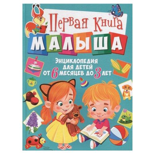 Купить Скиба Т.В. Первая книга малыша. Энциклопедия для детей от 6 месяцев до 3 лет , Владис, Книги для малышей