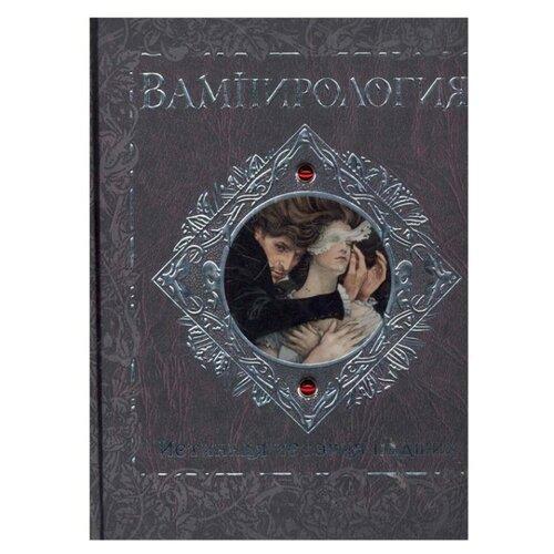 Купить Вампирология. Истинная история падших, Machaon, Познавательная литература