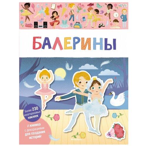 Купить Книжка с наклейками Балерины, Machaon, Книжки с наклейками