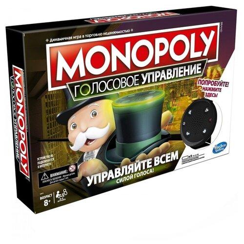 Настольная игра Монополия. Голосовое управление игрушка hasbro монополия голосовое управление e4816121