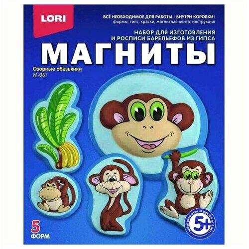 Купить LORI Магниты - Озорные обезьянки (М-061), Гипс